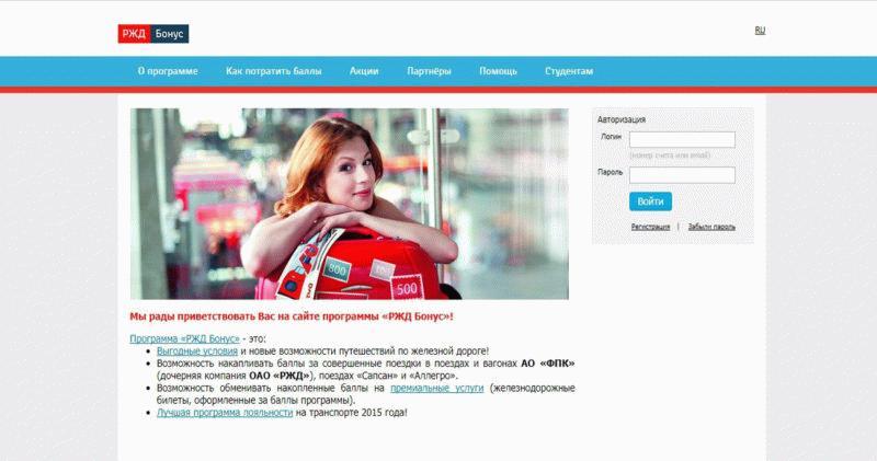 Программа лояльности позволяет постоянным клиентам экономить при покупке билетов