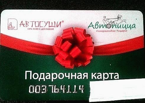 Кроме карты клиента можно приобрести также подарочную карту, посредством которой можно оплатить покупку