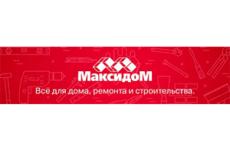 Активация бонусной карты «Максидом»