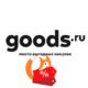 Как найти промокод для интернет-магазина «Гудс.ру»