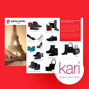 Обувь «Пьер Карден» в «Кари» – подделка или нет?