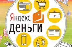 Что такое кэшбэк в «Яндекс.Деньгах»