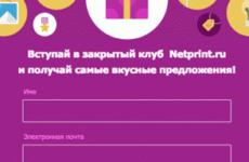 Где найти купон «НетПринт.Ру» на фотокнигу в подарок