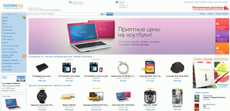 """Главная страница магазина """"Озон"""""""