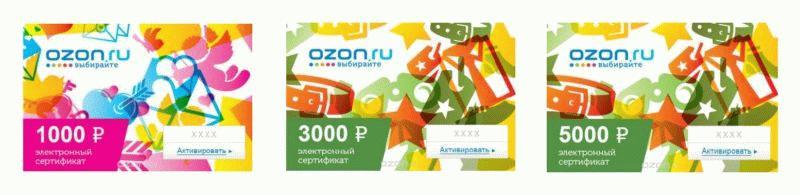 """Пример электронных сертификатов """"Озон"""""""