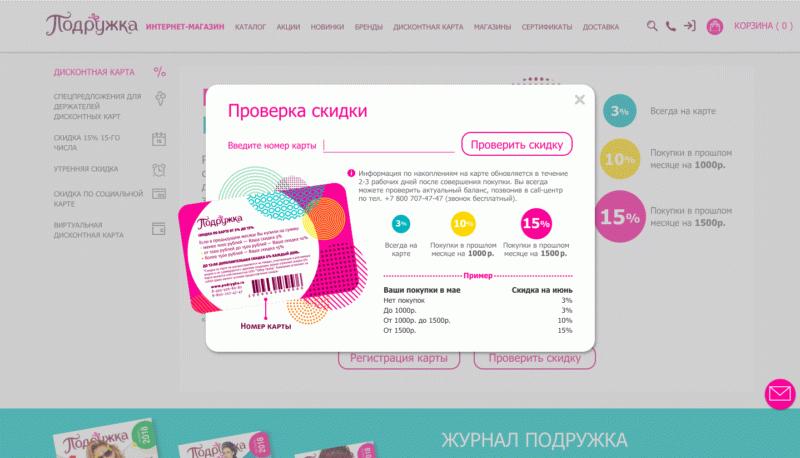 Проверка счета карты онлайн