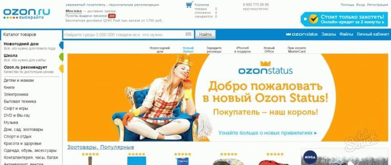 Главная страница онлайн-магазина Озон.ру