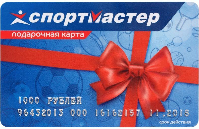 Кроме бонусных карт в сети пожно приобрести подарочные карты. Их предъявление дает право купить товар без осуществления оплаты на определенную сумму