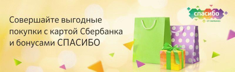 """Участие в программе """"Спасибо от Сбербанка"""" дает возможность экономить средства при покупках"""