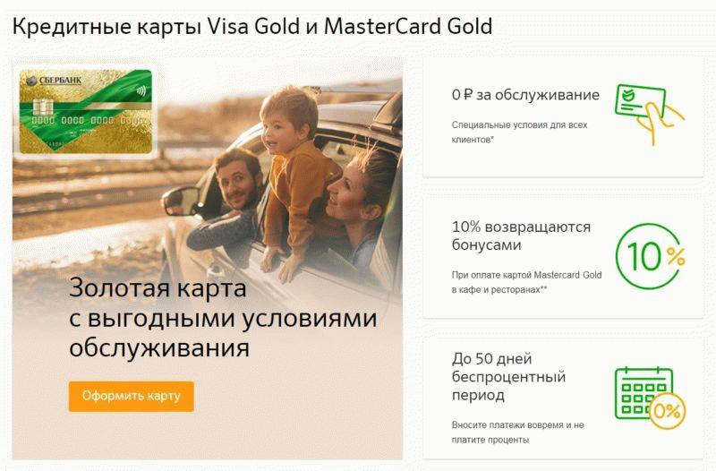Плюсы кредитных карт Голд