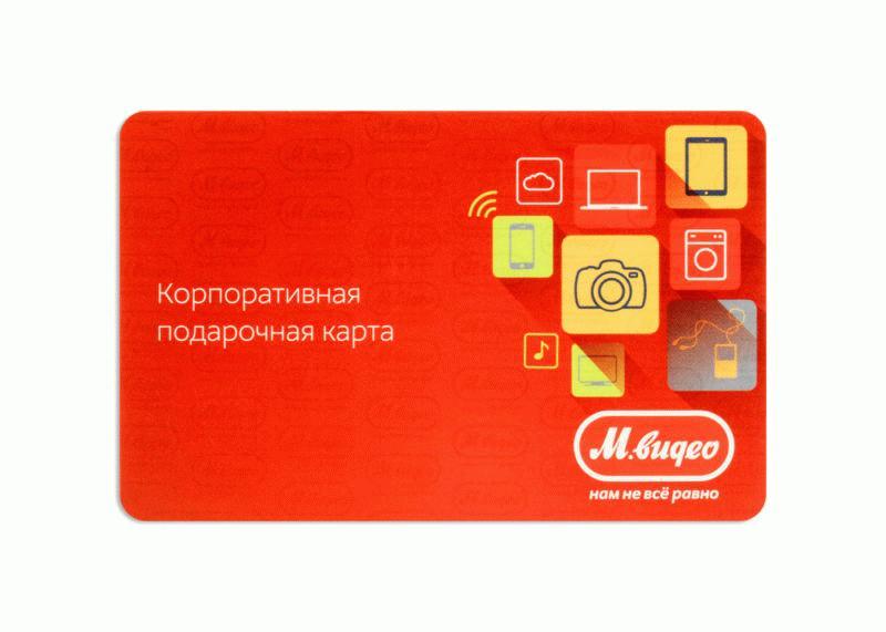 Одним из типов подарочной карты, который позволяет начислять сумму средств с шагом в 50 рублей - корпоративная