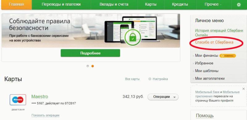 Проверка бонусного счета через Сбербанк-онлайн