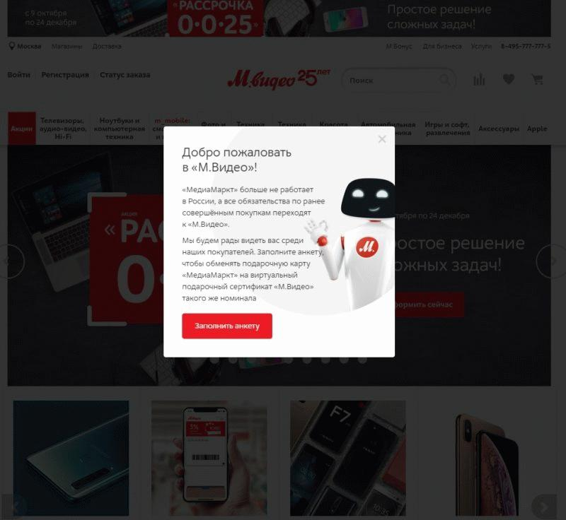 Несение обязательств перед клиентами Медиа Маркт сетью магазинов М Видео