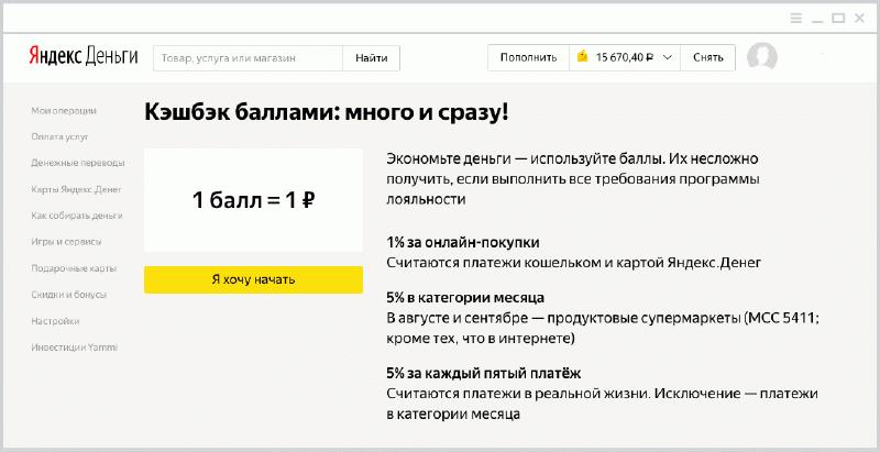 Кратко о условиях Яндекса.
