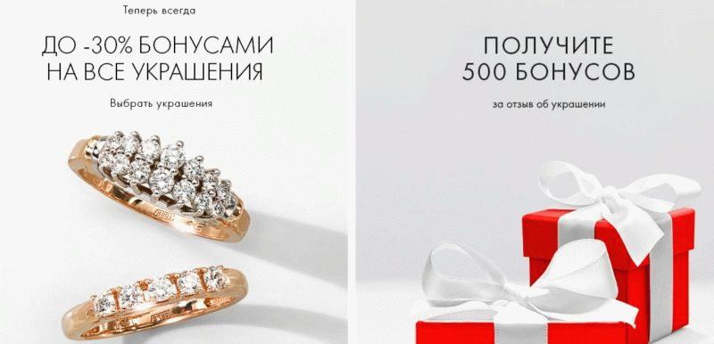 Бонусы -удобный способ для снижения цены на ювелирные украшения