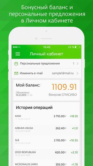 Проверка баланса через мобильное приложение