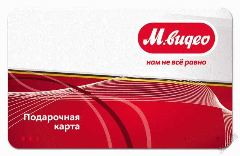 Подарочная карта дает возможность приобретения товара в сети на указанную номиналом сумму