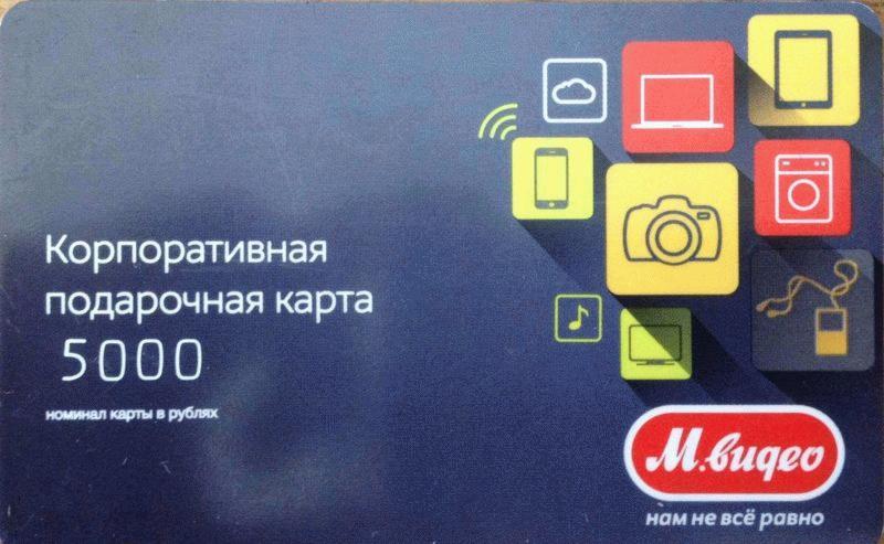 Корпоративная карта может быть представлена в гибком формате, позволяющем варьировать сумму на ней с минимальным шагом в 50 рублей