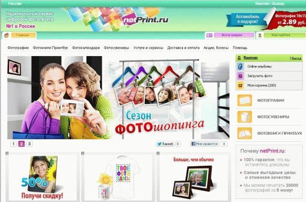 Официальный сайт нетПринт.ру