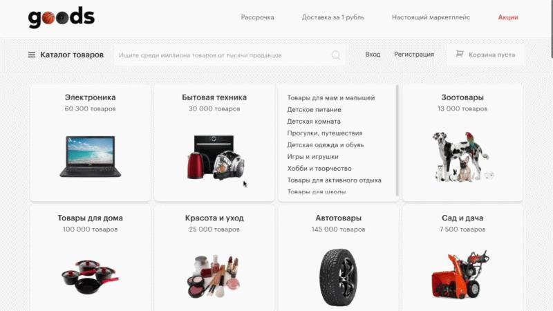 Электронный маркетплейс гудс.ру