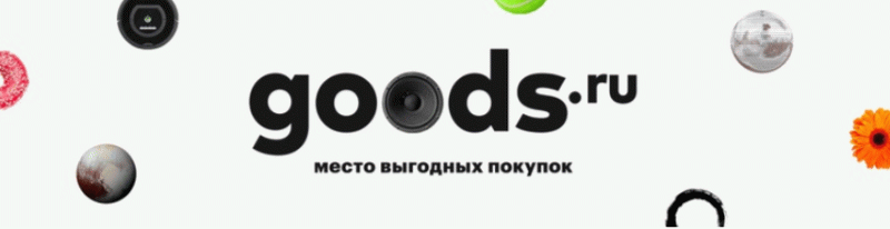 Логотип интернет-площадки гудс.ру