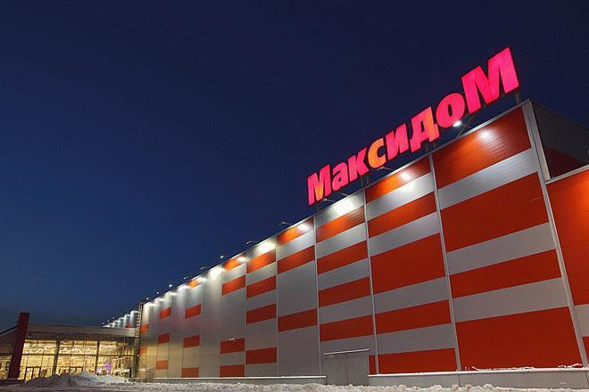 Один из гипермаркетов «Максидом»