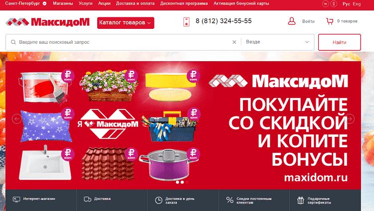 """Главная страница сайта """"Максидом"""""""