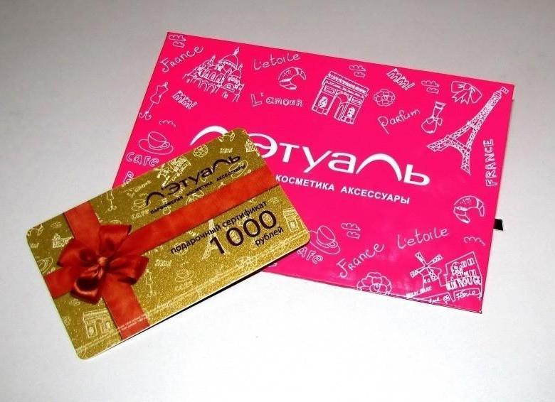 Кроме дисконтных карт в Летуаль также можно приобрести и подарочные