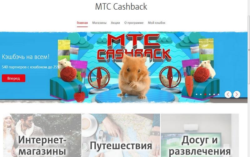Компании-партнёры МТС