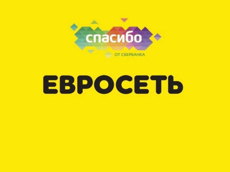 """""""Спасибо"""" в """"Евросети"""""""