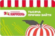 Баллы в «Карусели» — сколько это рублей?