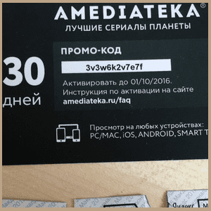 Где бесплатно взять промокод или подписку для «Амедиатеки»