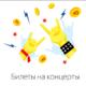 Где взять промокод на «Яндекс.Афише», чтобы купить билеты