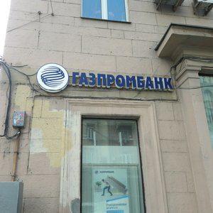Как активировать карту«Газпром» на официальном сайте банка ГПБ (АО)