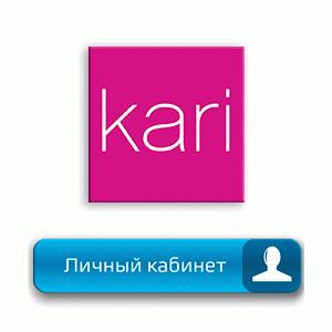 Как зарегистрироваться в акции на сайте www.kari.com