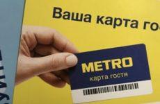 Как получить и зарегистрировать карту гостя в магазине «Метро»?