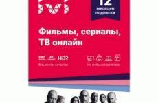 Как получить подписку на ivi (иви.ру) бесплатно