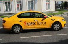 Как получить скидку на «Яндекс.Такси»