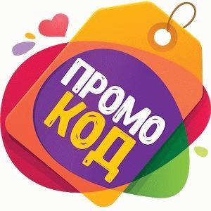 Как получить промокод на скидку в Холодильник.ру