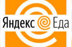 Промокод «Яндекс.Еда» на первые 3 заказа