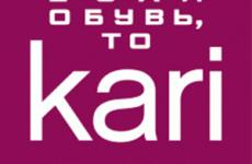 Регистрация на сайте www.kari.com: пошаговая инструкция