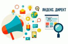 Реклама на Яндексе: какова стоимость в месяц?