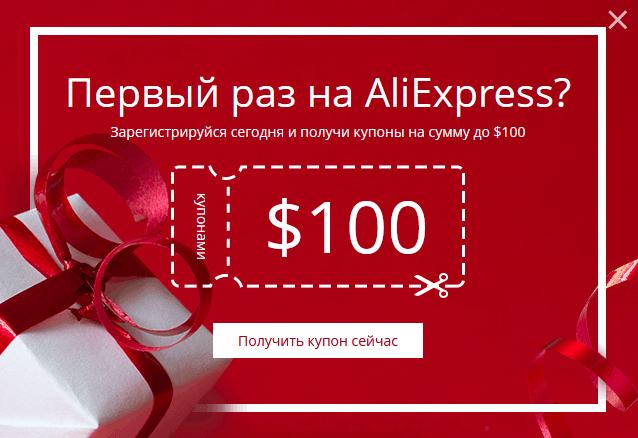 Как получить купоны на «АлиЭкспресс» бесплатно и при этом повысить его ценность
