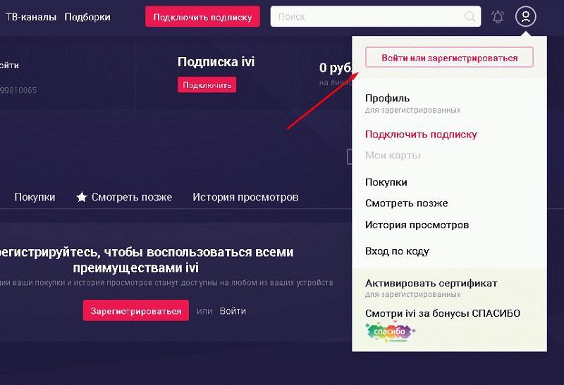 вход в личный кабинет на сайте ivi.ru