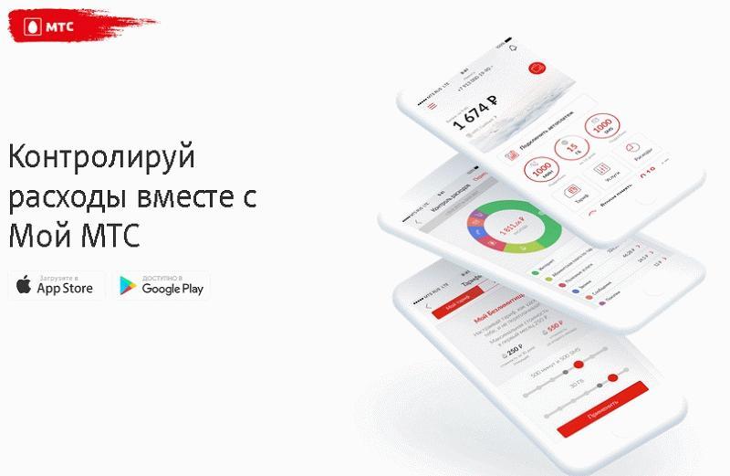 приложение Мой МТС позволяет управлять платными услугами и котролировать расходы абонента