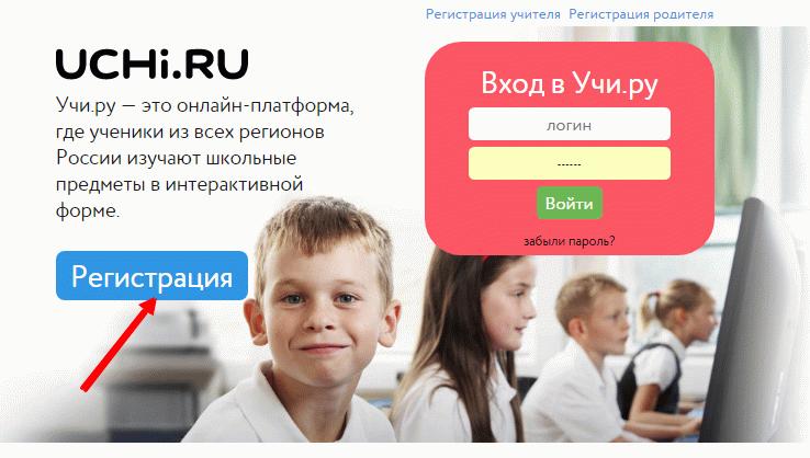 Главная страницы портала «Учи.ру»