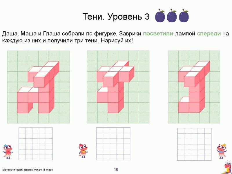 """Одно из заданий на """"Учи.ру"""""""