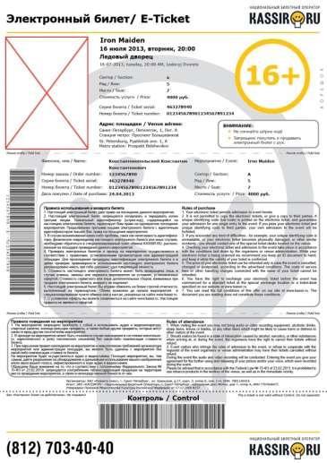 Как выглядит электронный билет «Кассир.ру»