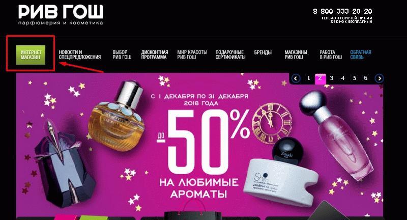 Онлайн-шопинг покупателям доступен на официальном сайте компании