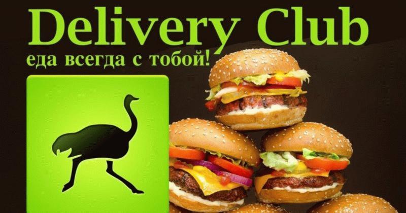 Участники деливери клаб имеют возможность заказа готовых блюд из более чем 4 тысяч кафе и ресторанов